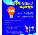 포천시, 신중년 취업토크 채용박람회 …