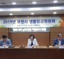 2019년 포천시 생활임금위원회 개최